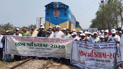 ঢাকা-জামালপুর ডাবল লাইনের দাবিতে রেলপথ অবরোধ