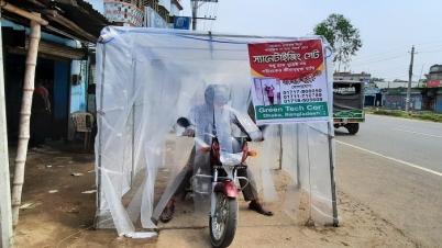 বগুড়ার শেরপুরে তৈরী যন্ত্র 'জীবানুমুক্ত গেট'