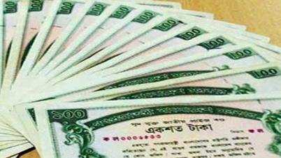 ১০০ টাকার প্রাইজবন্ডেরড্র'র ফলাফল