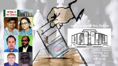 শনিবার রংপুর-৩ আসন উপ-নির্বাচন