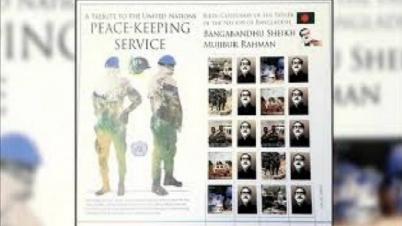 বঙ্গবন্ধুর ছবিযুক্ত স্মারক ডাক টিকিট অবমুক্ত করল জাতিসংঘ