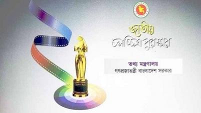 আজ জাতীয় চলচ্চিত্র পুরস্কার ২০১৯ প্রদান